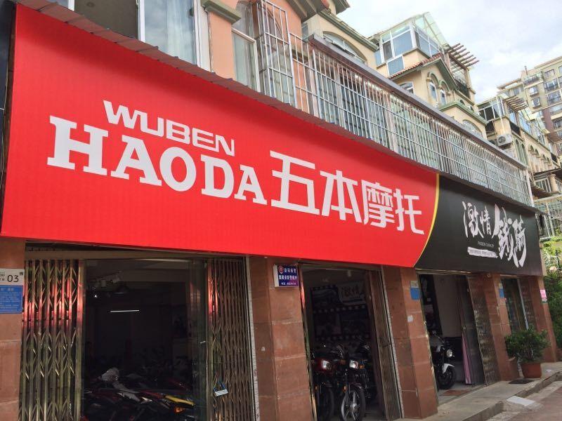 云南涵衍商贸有限公司